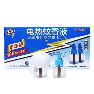 安速電熱蚊香液套裝(180晚)