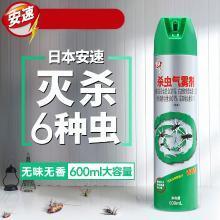 ARS 安速 无味型杀虫气雾剂(600ml)