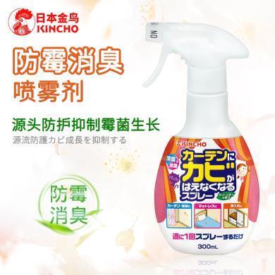 KINCHO日本金鳥防霉消臭墻布墻紙噴霧劑室內除霉劑去霉斑衣柜
