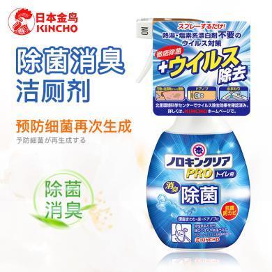 KINCHO日本金鳥祛異味液消臭噴霧衛生間馬桶清洗劑300ml
