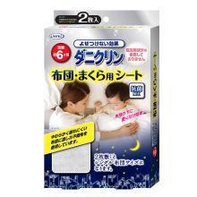 日本UYEKI 防尘除螨贴被褥枕头专用 2片防尘 除螨杀菌 使用简单香港直邮