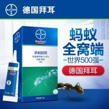 德国拜耳拜灭易进口蚂蚁药一窝端灭蚁饵剂清除蚂蚁粉家用全窝端12g