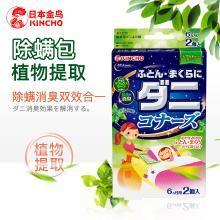 【两盒】kincho金鸟日本进口防螨虫除螨包床上用品驱去螨虫贴包家用祛螨包
