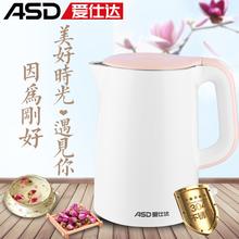 ASD/爱仕达 304不锈钢电热水壶 家用AW-S15G102 防烫 水壶烧水电热