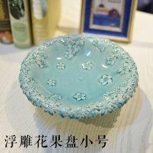 墨菲 创意现代客厅欧式浮雕花冰裂陶瓷盘子家用厨房零食坚果盘
