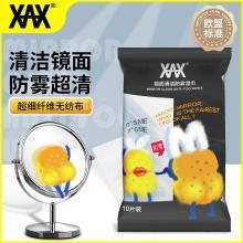 XAX镜面清洁防雾湿巾除菌清洁速干湿纸巾一次性玻璃湿巾纸