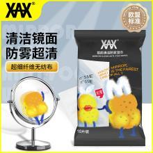 XAX鏡面清潔防霧濕巾除菌清潔速干濕紙巾一次性玻璃濕巾紙