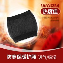 零听保暖护肚护腰带 透气女男士用品 中老年人防护暖腹宝