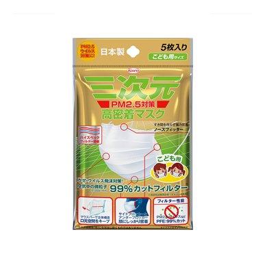 【低至2.6折】日本KOWA興和 三次元高密著防霾兒童口罩(5個)