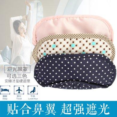 姣蘭 遮光眼罩 睡眠保健眼罩 航空旅行 旅游休息眼罩