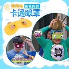 姣兰 跑男同款睡眠遮光眼罩 透气卡通可爱眼罩 搞笑搞怪睡眠遮光