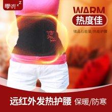 零听热度佳护腰护腹 锗晶脉石远红老年护腰带透气 男女防护
