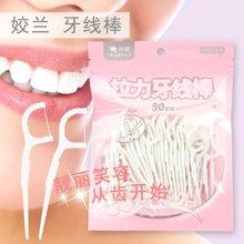 姣蘭 高分子拉力牙線棒新手用牙線棒纖細易用深入清潔牙縫牙齒