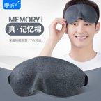 零聽圓目3D立體睡眠睡覺護眼罩 遮光眼罩卡通個性可愛真絲感