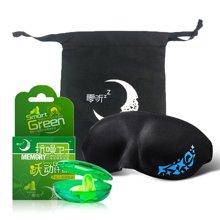 零听睡眠锦囊抗噪卫士防噪音睡眠纤绿耳塞隔音耳塞柔棉眼罩三件套可爱男女
