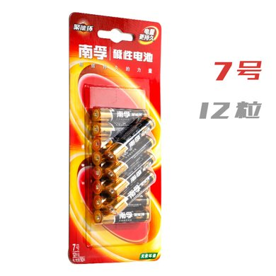 南孚七號堿性電池12只掛卡裝 LR03-12B 1卡套【8440】