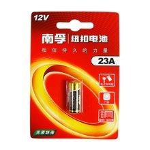 南孚12V无汞23A一粒挂卡装电池  套装2个