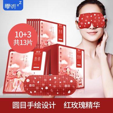 【送3片】零聽圓目安神香薰蒸汽熱敷貼 眼罩睡眠用 蒸汽眼罩 紅玫瑰10片裝