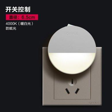 希纳 欧普弘月小夜灯 LED节能灯儿童床头灯卧室迷你宝宝婴儿喂奶灯开关款MW65-DO.2