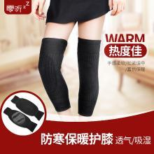 零听热度佳保暖加长护膝 貂绒护膝盖护腿老寒腿加厚 男女士透气