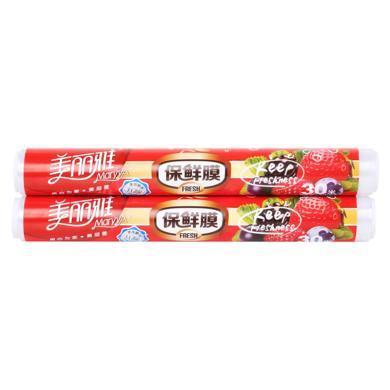 美麗雅食品包裝用一次性保鮮膜  30米*30厘米  兩卷裝