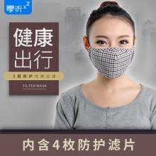 零听滤片活性炭个性防护口罩工业粉尘春季PM2.5透气口罩男女士(纯色款)