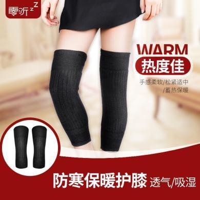 零聽熱度佳保暖加長護膝 護膝蓋護腿老寒腿加厚 男女士透氣