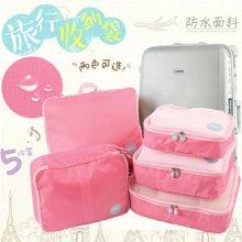 姣兰 旅行收纳袋5件套 防水行李分类整理收纳包