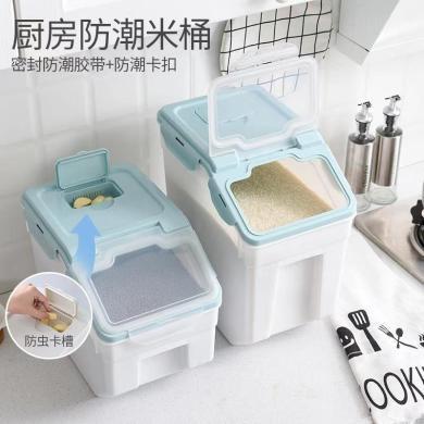 按扣式米桶廚房防蟲儲米箱10KG15KG密封防塵米面大米收納箱面粉桶