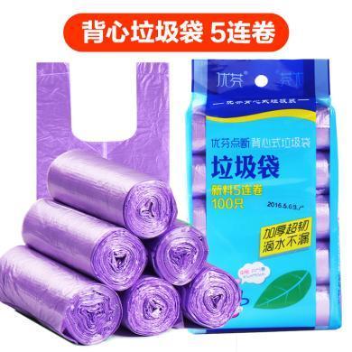 優芬超韌性加厚背心式垃圾袋 5卷裝100只 手提家用點斷式塑料袋