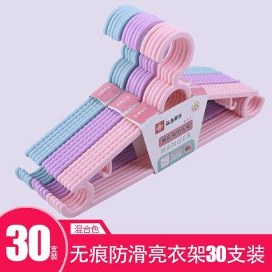 弘生新华防滑家用衣架塑料加粗晾衣架 三色混装 30支装  XH-931