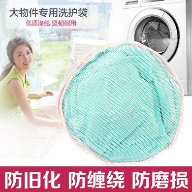 姣兰 特种桶形洗衣机专用洗衣袋 毛毯薄被床单清洗袋护洗袋护洗袋