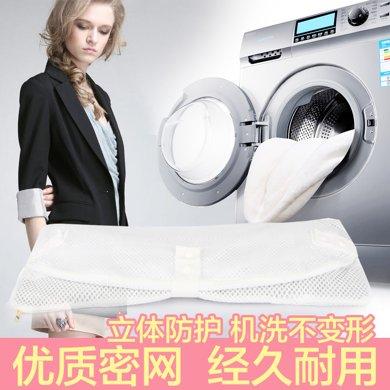 姣兰 西服西装羽绒服外套大衣专用洗衣袋 优质细网护洗袋