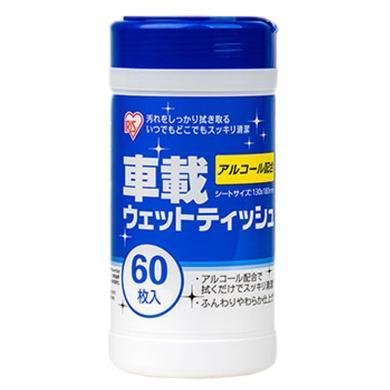 日本IRIS爱丽思酒精汽车湿巾60抽清洁便捷车载湿巾卫生抽取式桶装