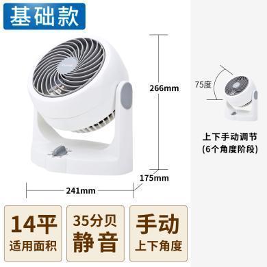 日本愛麗思IRIS小型空氣循環扇靜音節能家用對流臺式電風扇愛麗絲PCF-HD15NC