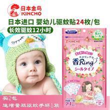 【买二送一】KINCHO日本金鸟防蚊贴驱蚊贴防蚊子贴神器扣随身儿童婴儿宝宝成人
