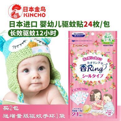 【買二送一】KINCHO日本金鳥防蚊貼驅蚊貼防蚊子貼神器扣隨身兒童嬰兒寶寶成人