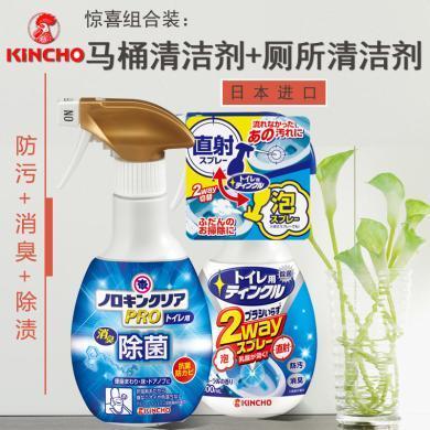 【衛生清潔組合裝】馬桶清潔劑+廁所清潔劑