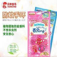 【两包】日本KINCHO金鸟防蚊手环驱蚊手环神器蚊子户外随身宝宝婴儿童成人粉色花草香+蓝色水果香