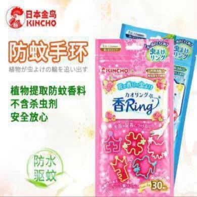 【兩包】日本KINCHO金鳥防蚊手環驅蚊手環神器蚊子戶外隨身寶寶嬰兒童成人粉色花草香+藍色水果香