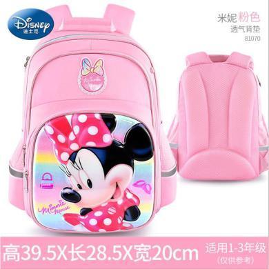 迪士尼  兒童書包女小學生1-4年級女童可愛新款米妮雙肩包