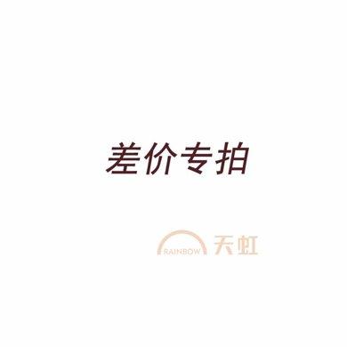 朱爾-女包 差價專拍【余額不足/補郵費、差價等專用】