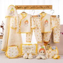 班杰威尔18件套纯棉秋冬婴儿衣服礼盒初生婴儿套装礼盒新生儿礼盒