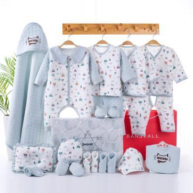 班杰威爾21件套秋冬初生嬰兒禮盒新生兒衣服套裝寶寶用品送禮滿月禮物