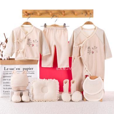 班杰威爾13/15件套彩棉嬰兒衣服純棉新生兒禮盒套裝春秋夏初生剛出生男女寶寶用品滿月