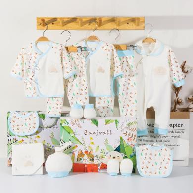 班杰威爾13件套新生兒禮盒初生嬰兒衣服純棉套裝薄款剛出生寶寶用品滿月禮物