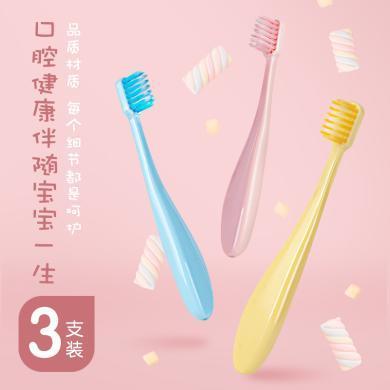mdb兒童牙刷三支裝軟毛護齒0-1-2-6歲以上嬰幼兒乳牙寶寶口腔清潔   MDB-DUNDUN