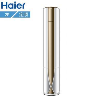 海爾(Haier)2匹 定頻 KFR-50LW/10UBC12U1 2級能效 智能 靜音 家用空調 立式 冷暖 柜機空調