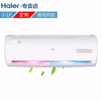 Haier/海尔空调小1匹单冷高效定频壁挂式空调套机KF-23GW/13BEA13