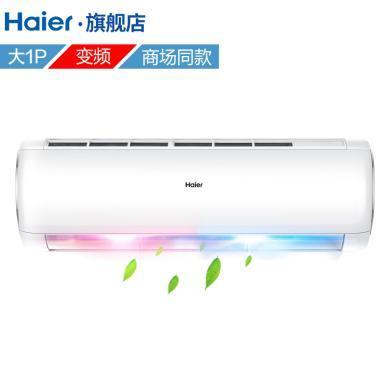 海尔(Haier)自清洁空调?#19968;?匹 变频节能 一级能效  KFR-26GW/03DIB81A